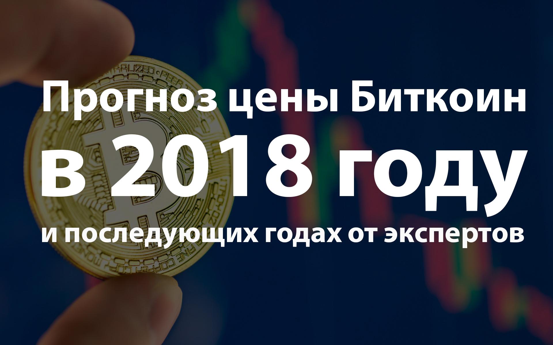прогноз цены биткоин в 2018, 2019, 2020