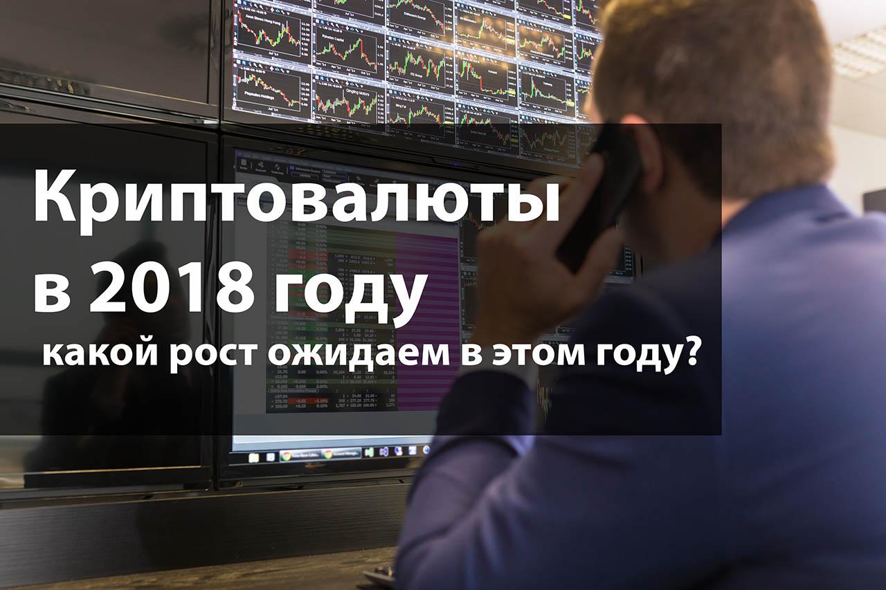 какой рост ожидаем в этом году?