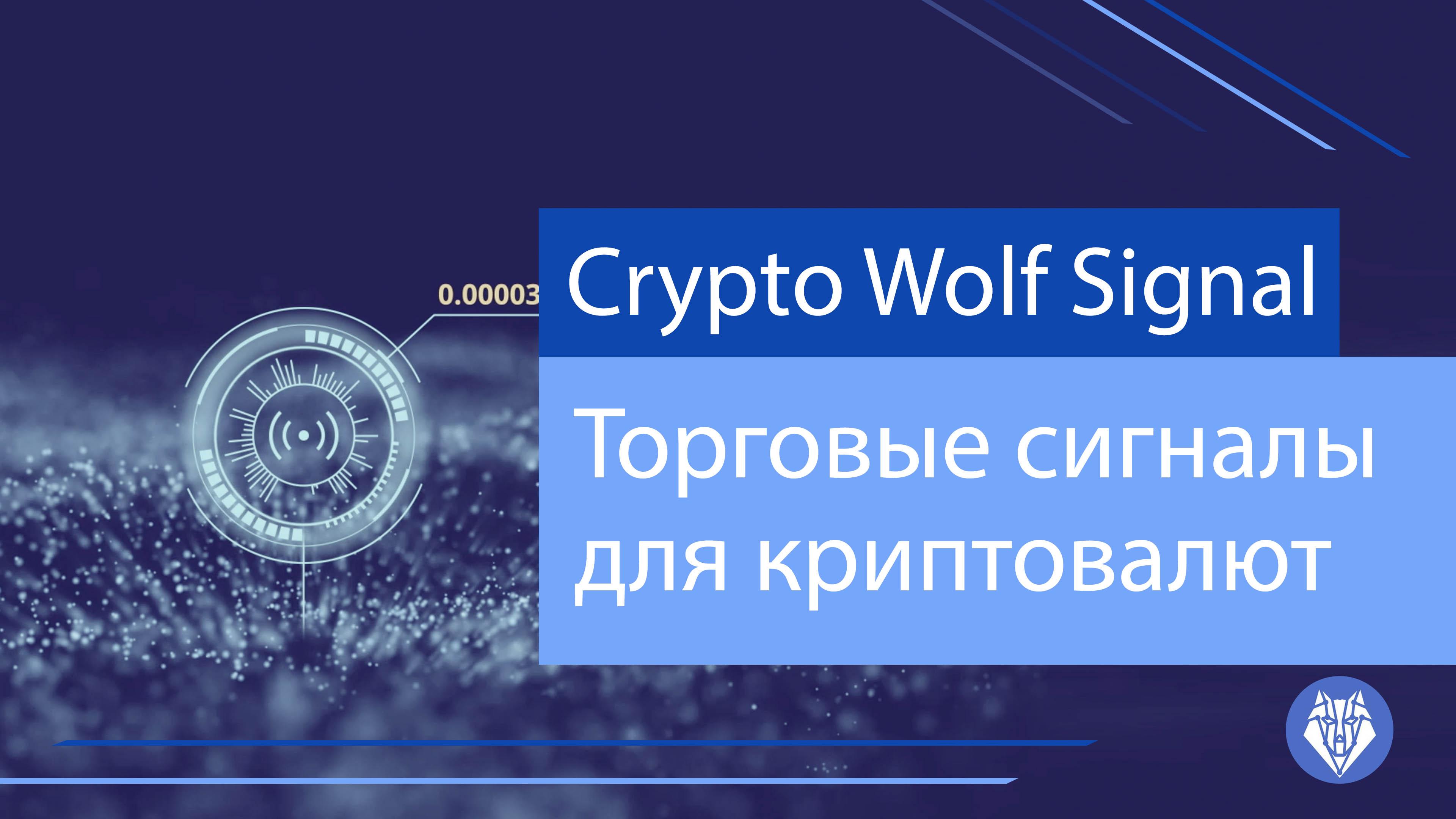 Торговые сигналы криптовалют криптовалюта mtl